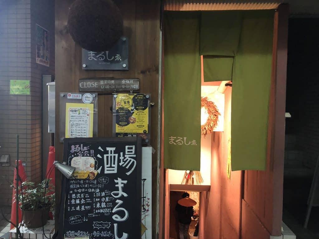 Entrada de Marché izakaya en Uehara Tokio